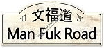 Man Fuk Road Vintage Metal Sign