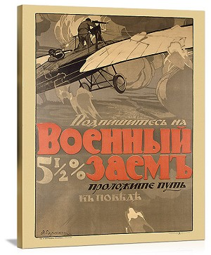 WWI Russian Biplane Fighter Vintage Printed On Canvas