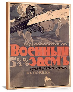 Russian War Bonds Vintage Printed On Canvas