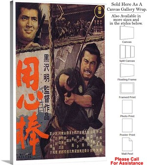 "Yojimbo Famous Action Movie Theater 1961 Art Canvas Wrap 18"" x 30"""